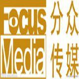 分众传媒信息技术股份有限公司